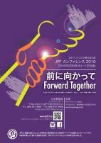 jpfパンフ2015表1(日本語版)