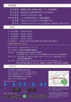 jpfパンフ2015表4(日本語版)